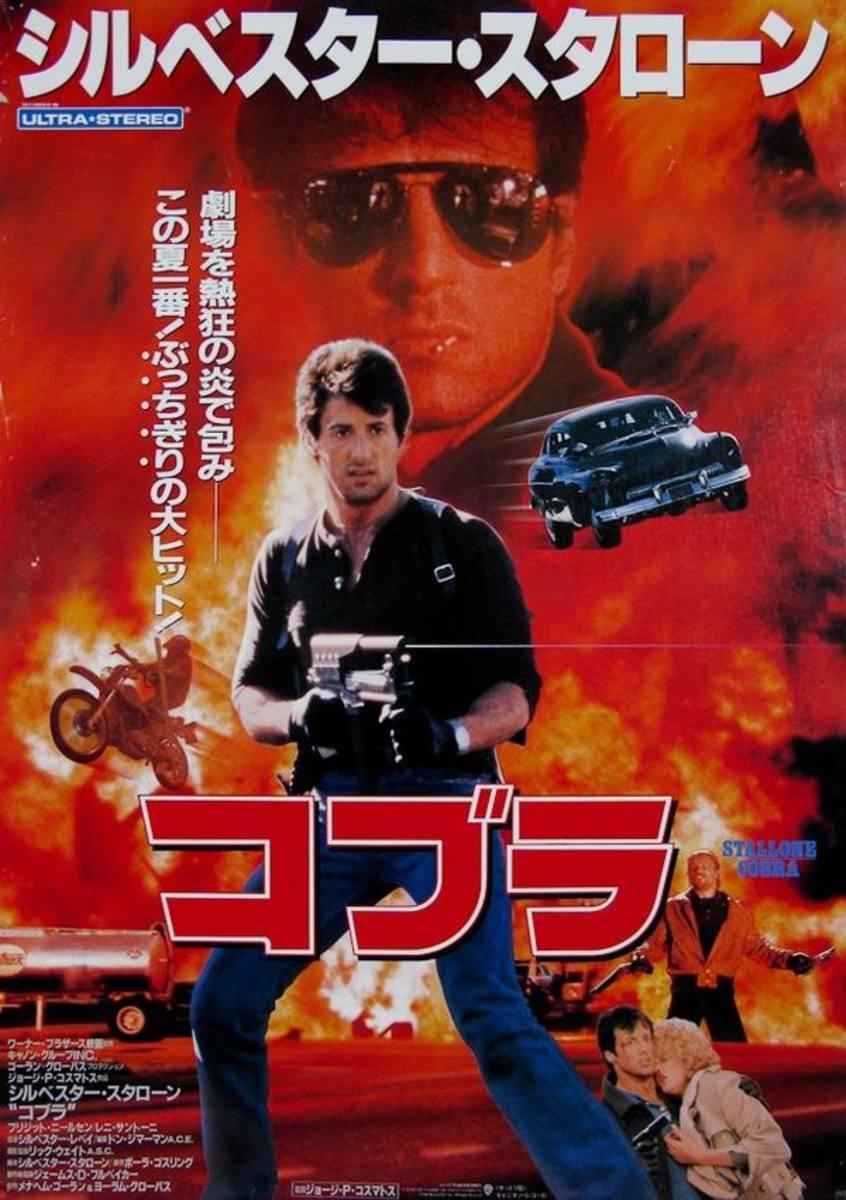 Cobra (1986) Japanese poster