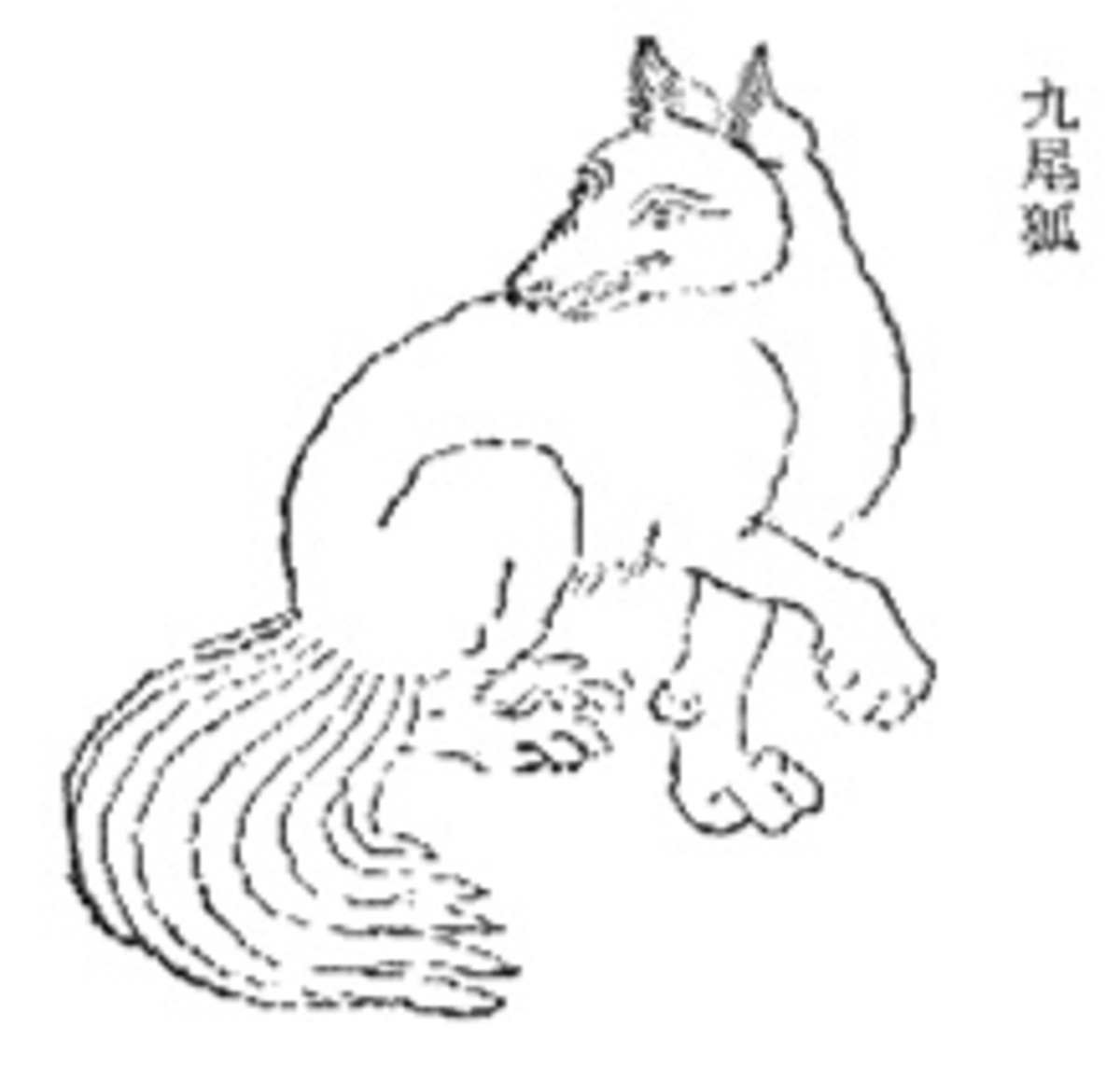 A nine-tailed fox, from the Qing edition of the 'Shan Hai Jing.'