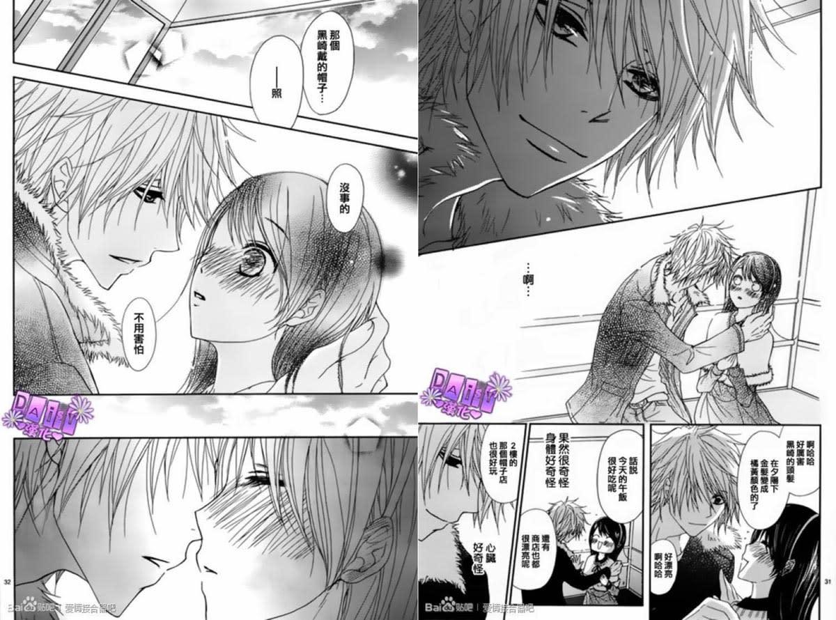 Chapter 60. Kurosaki and Teru's kiss on her birthday.