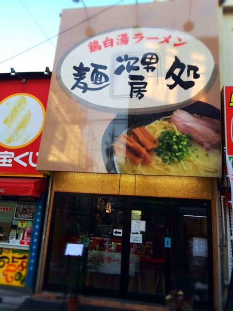 Lots of ramen shops around here. This one specializes in Tonkotsu Ramen ( pork-based noodles)