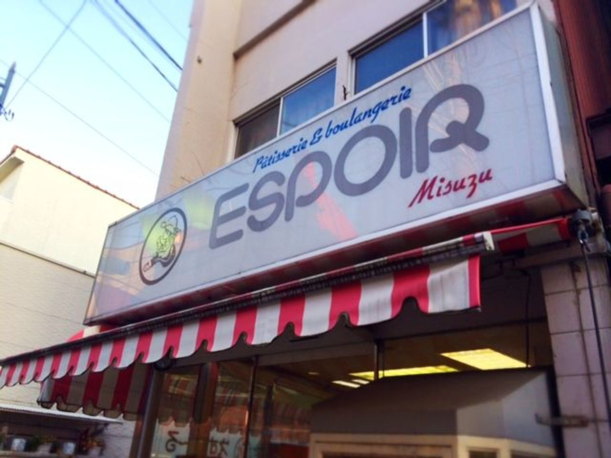 Espoir is the oldest bread shop in Nogata.