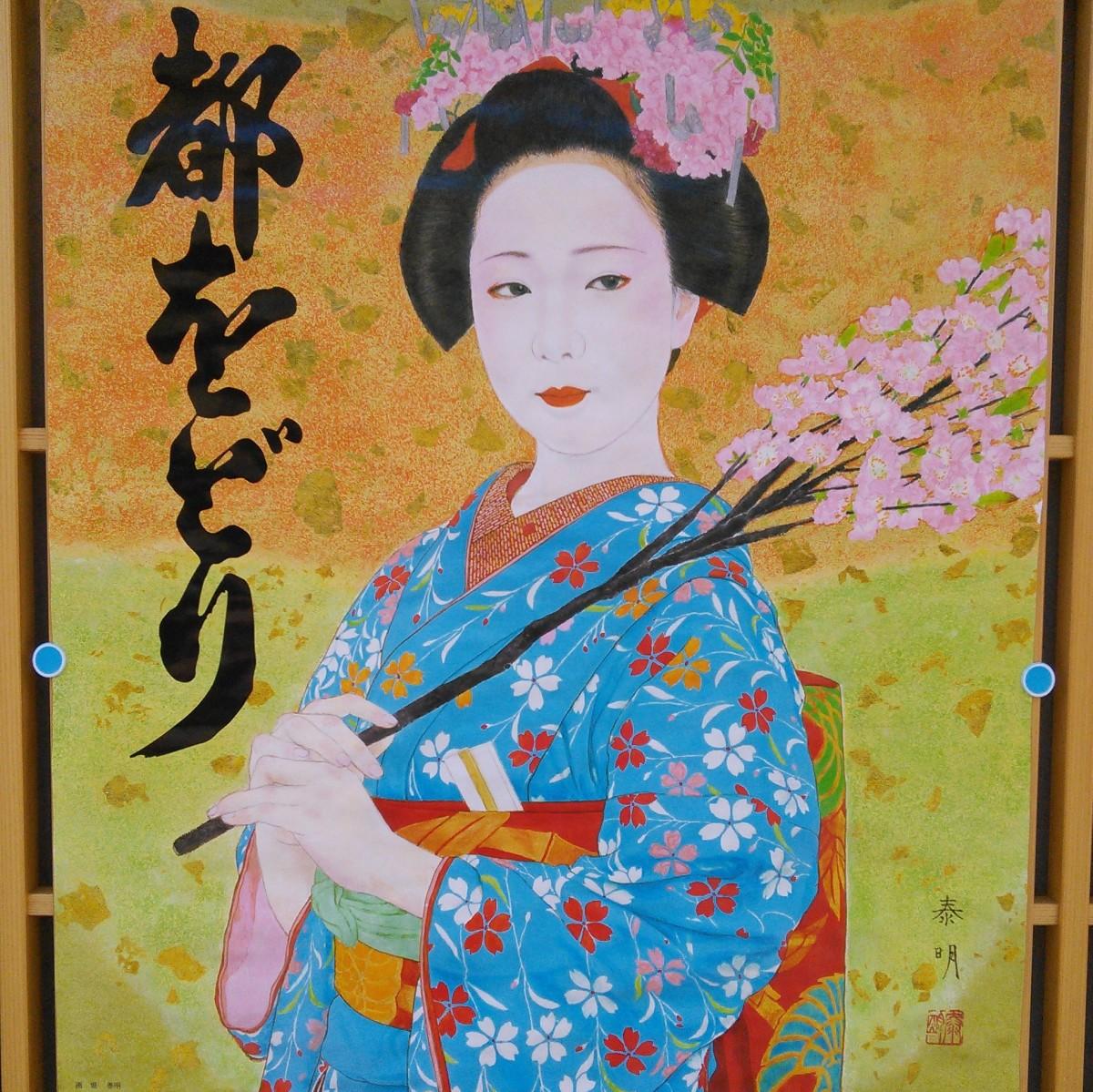 Miyako Odori poster