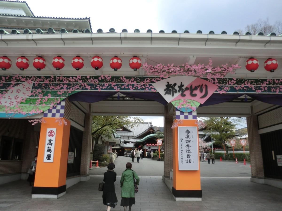 The gate of Gion Kobu Kabukai