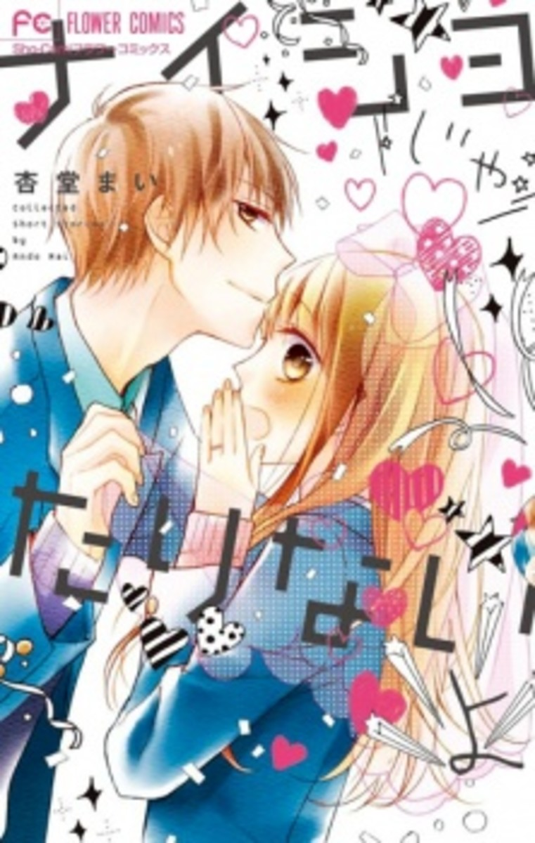 manga-where-a-charecter-is-involved-in-a-secret-marriage
