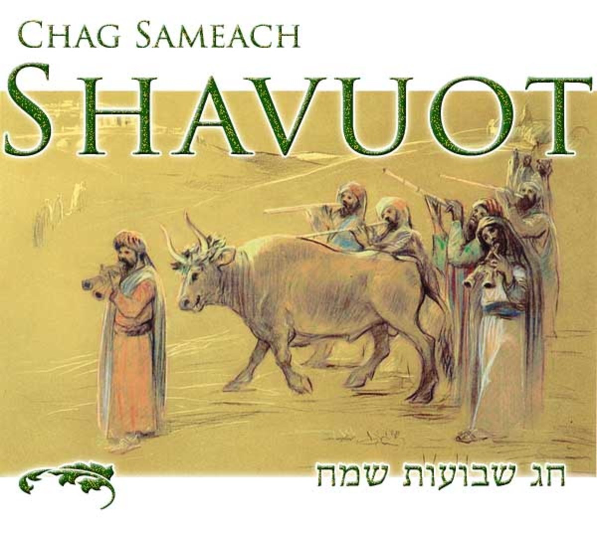 "Shavout celebrates the anniversary of God giving the Torah to the Jewish people. The multi-day observance is based around Torah studies and the eating of special foods that largely commemorate grain harvest. ""Chag Sameach"" means ""Happy Holiday."""