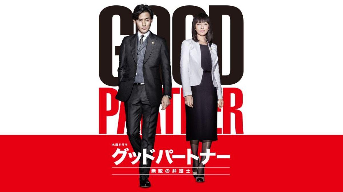 Review: Good Partner Muteki no Bengoshi