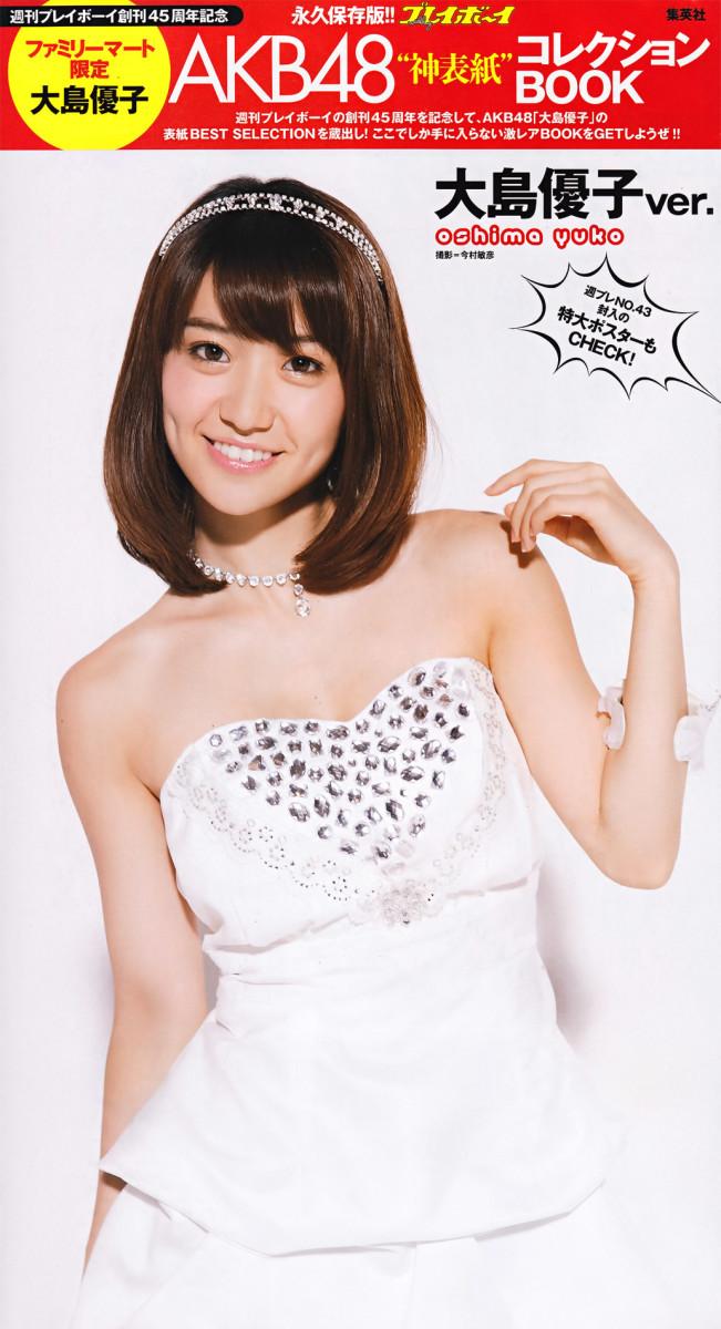 a-tribute-to-japanese-singer-award-winning-actress-yuko-oshima