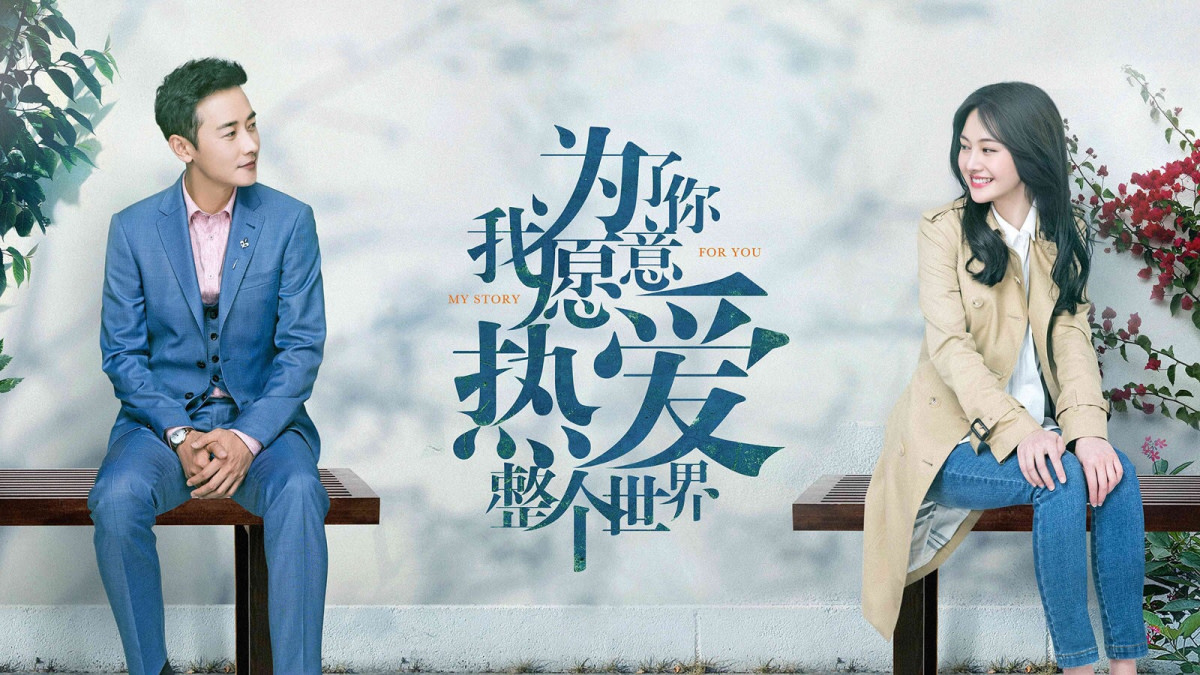 My Story for You | 10 Best Chinese Youth Romantic Comedy Dramas You Must Watch