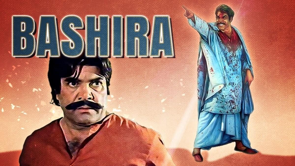 A poster of Sultan Rahi's 'Bashira (1972)