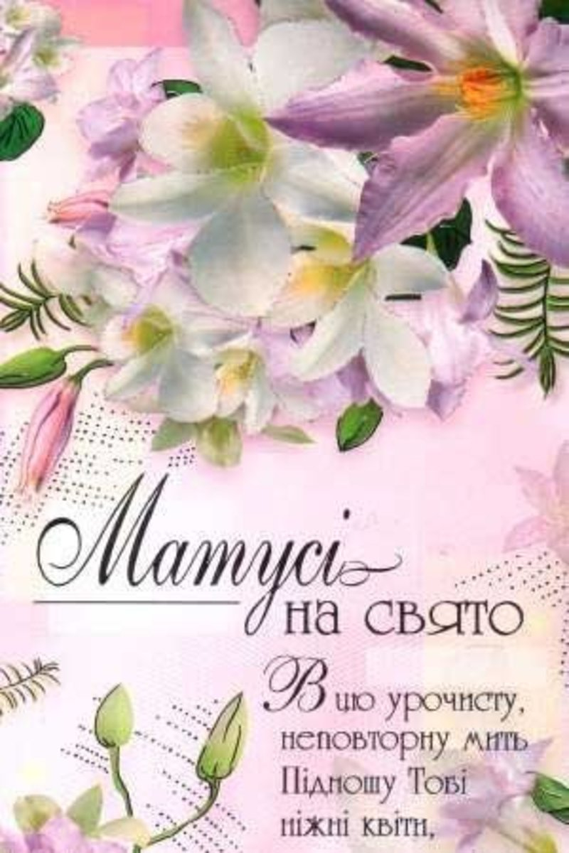 Happy Mothers Day card in Ukrainian - When is Mothers Day?