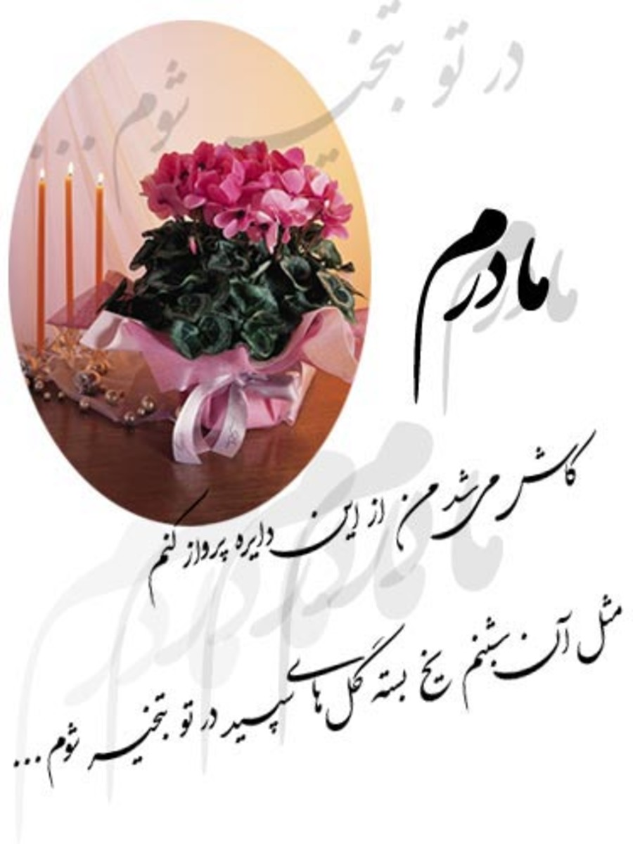 Happy Mothers Day card in Persian (rooze-madar) - When is Mothers Day?