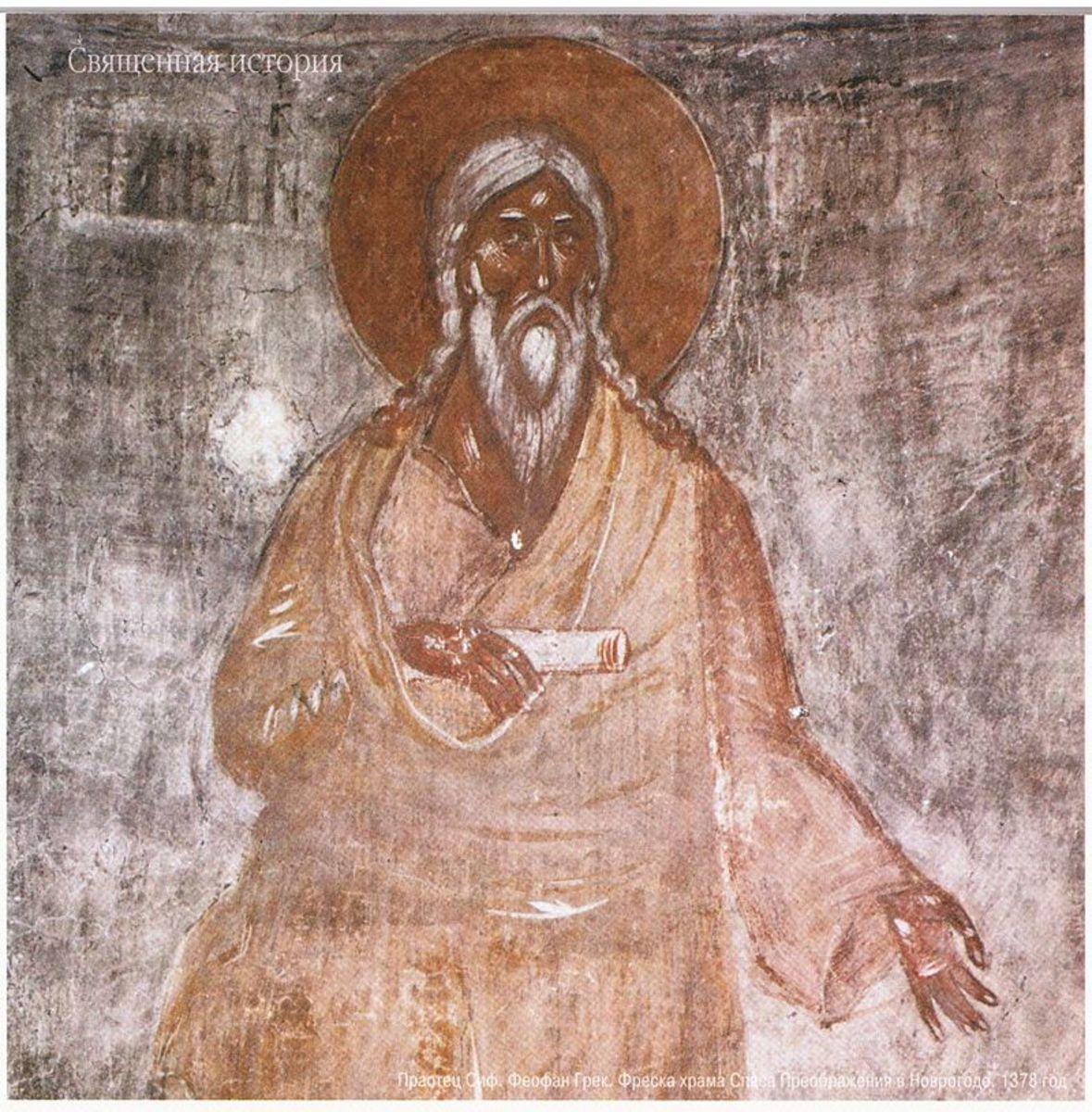 Patriarch Seth