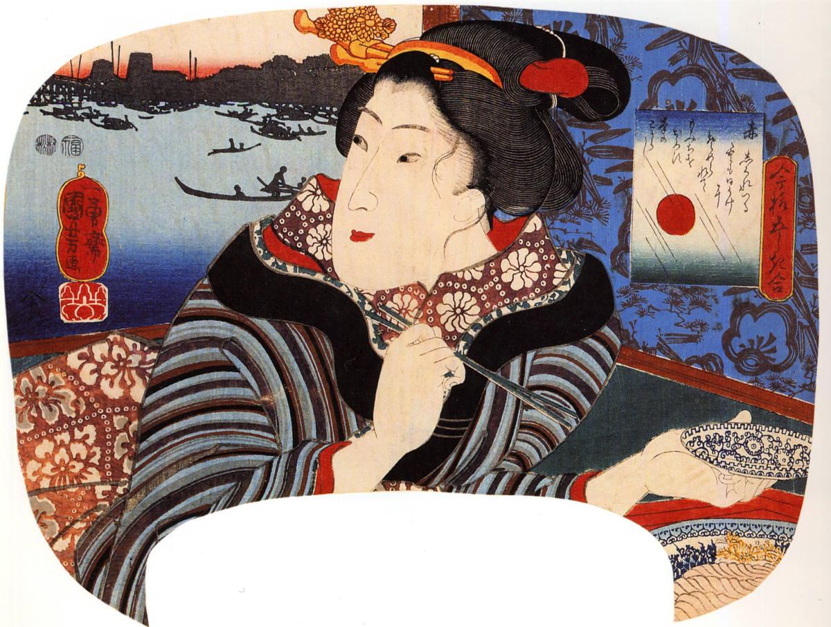 Japanese print by Utagawa Kuiyoshi (1797-1861)