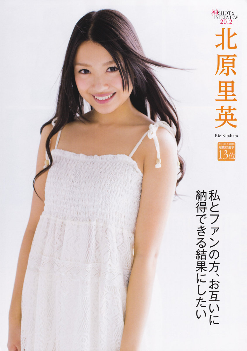 rie-kitahara-a-look-at-the-life-and-career-of-this-japanese-idol-and-voice-actress