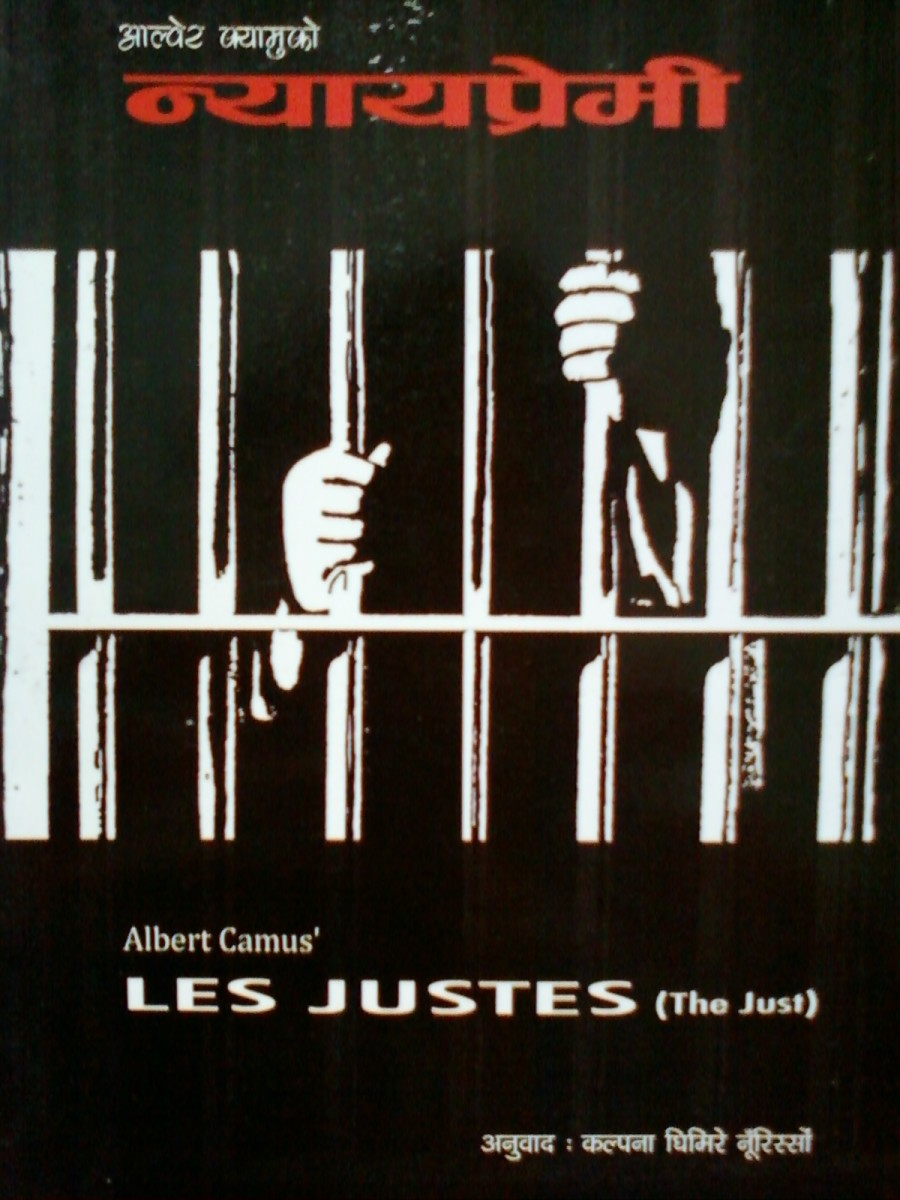 Nepali translation of Les Justes.