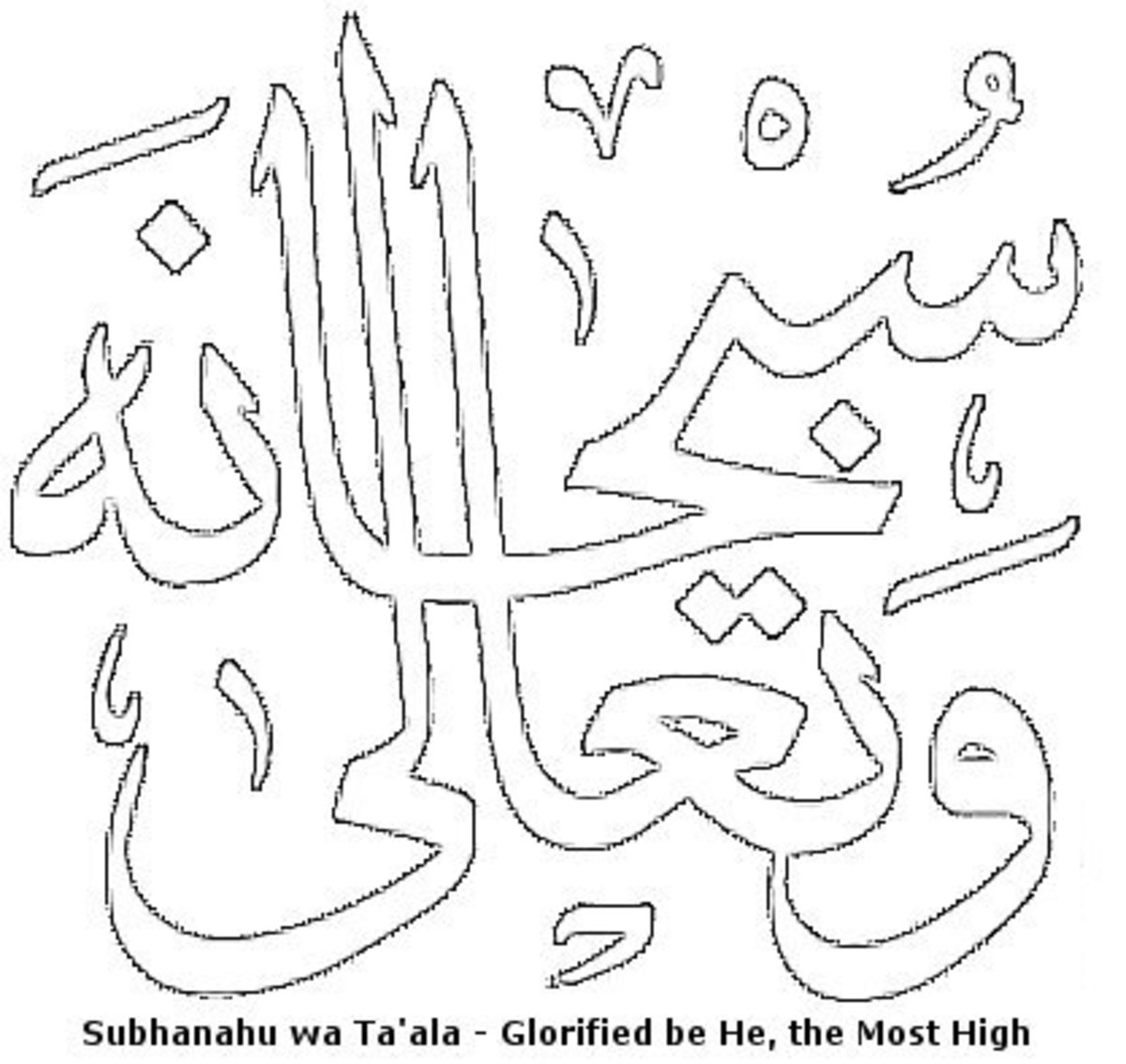 Islamic Calligraphy B6 Colouring Pictures to printand