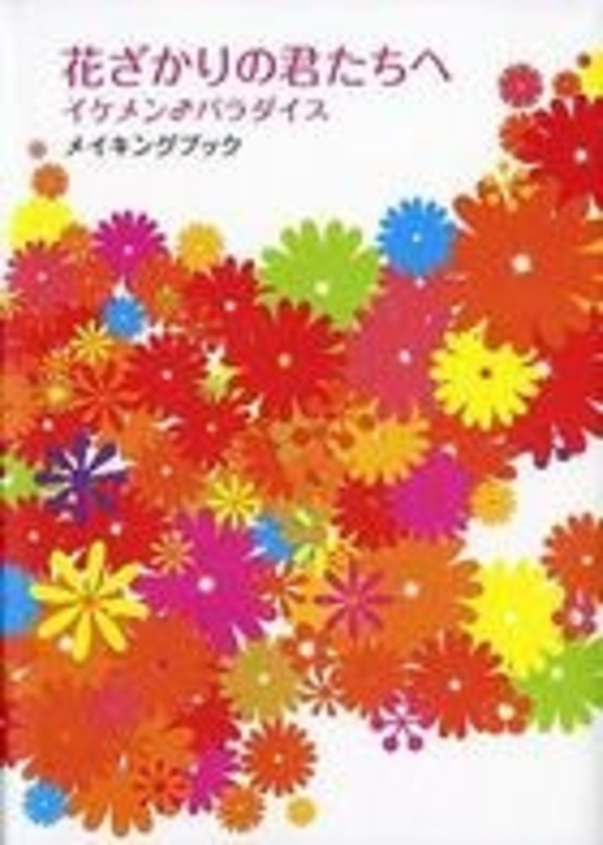 Hana Kimi Making Book