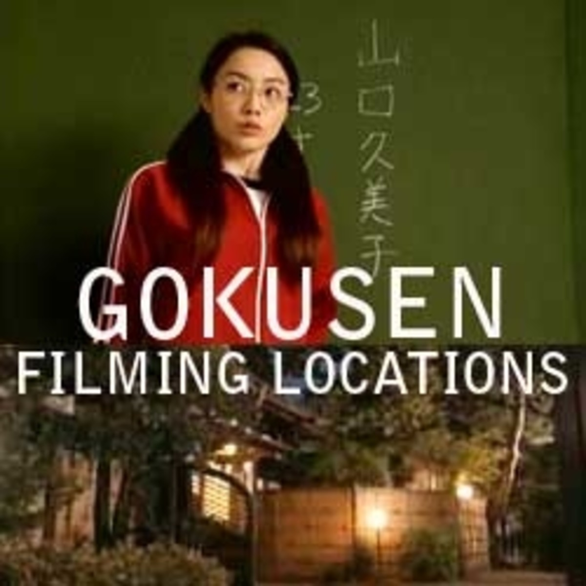 Gokusen (Japanese Drama) Filming Locations