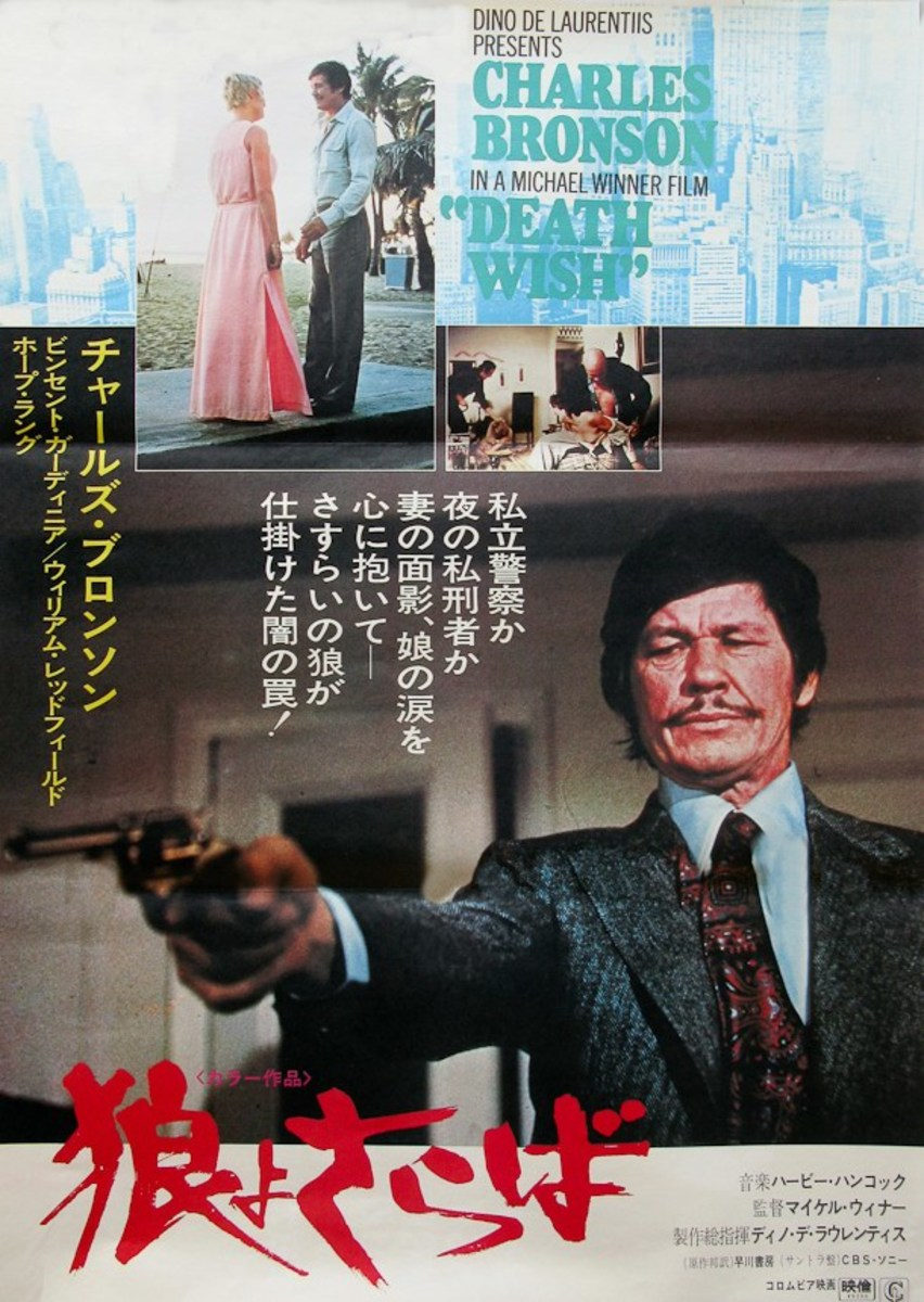 Death Wish (1974) Japanese poster