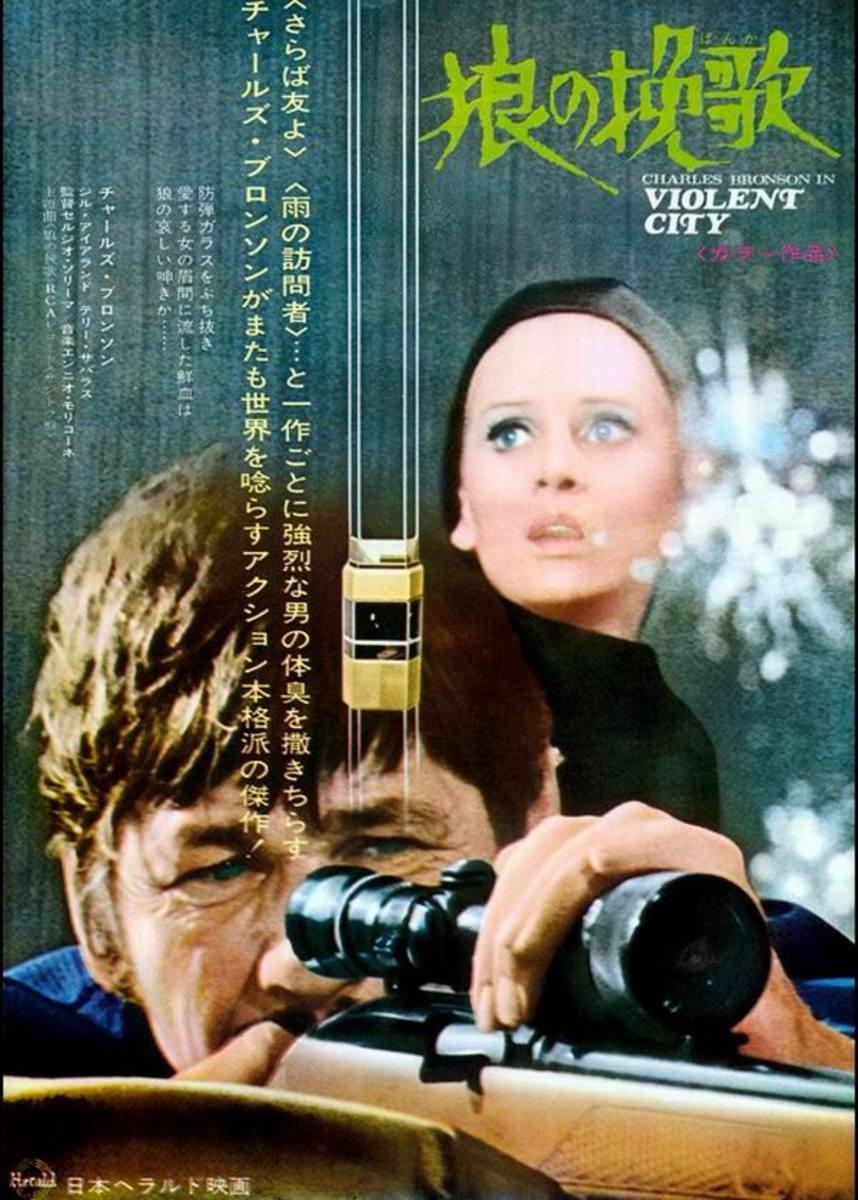 Violent City (1970) Japanese poster