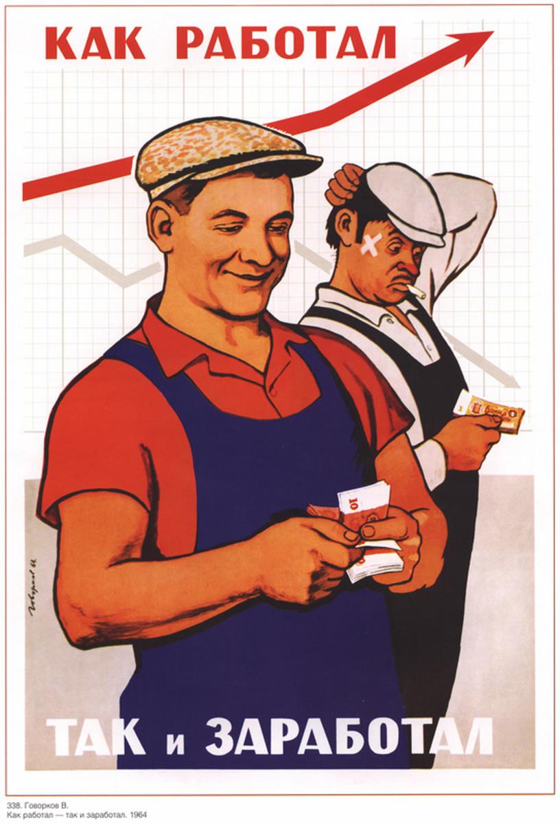 Earnings show work. Soviet poster 1964