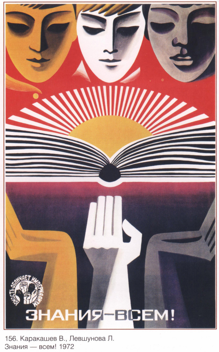 Education To Everyone. Soviet poster 1972