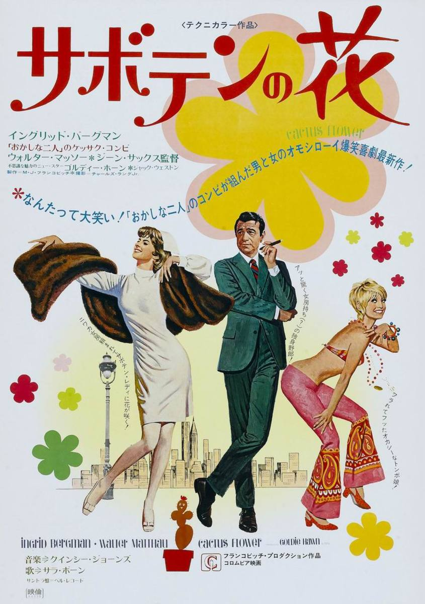 Cactus Flower (1969) Japanese poster