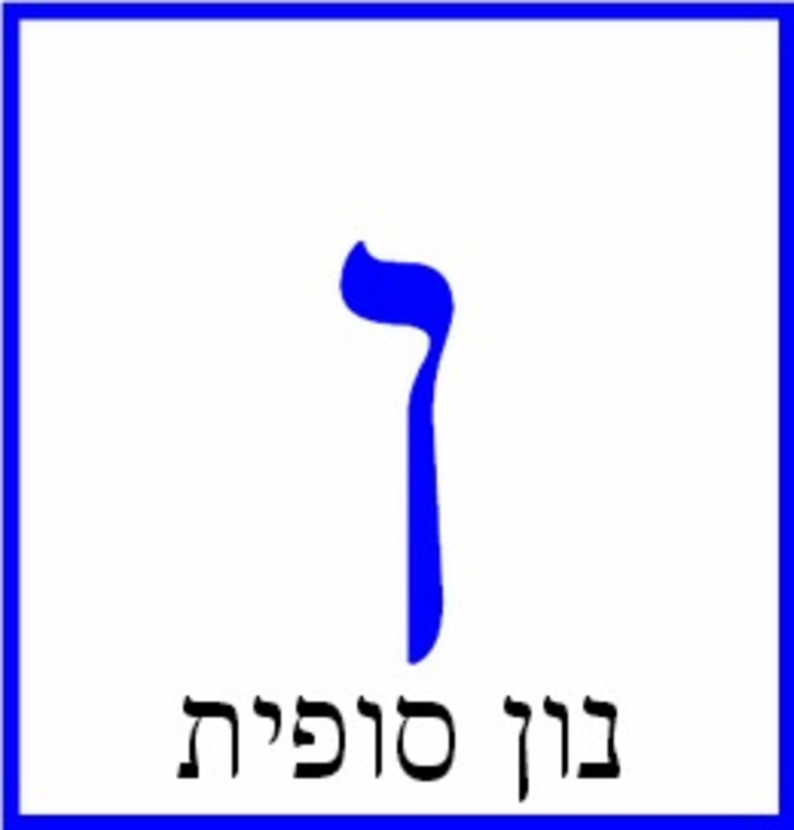 Hebrew Letter Nun Sofit – נון סופית
