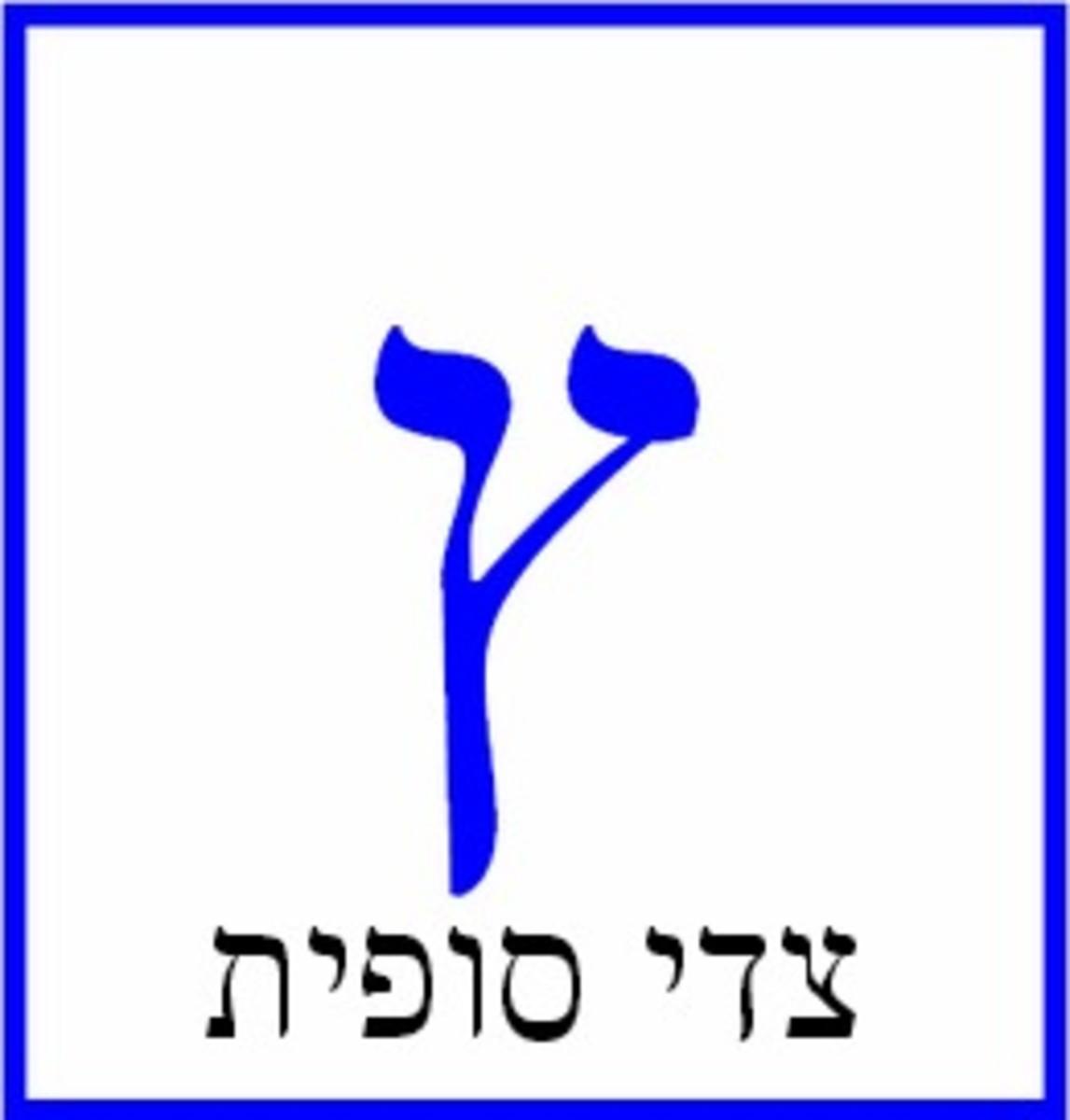 Hebrew Letter Tzade Sofit – צדי סופית
