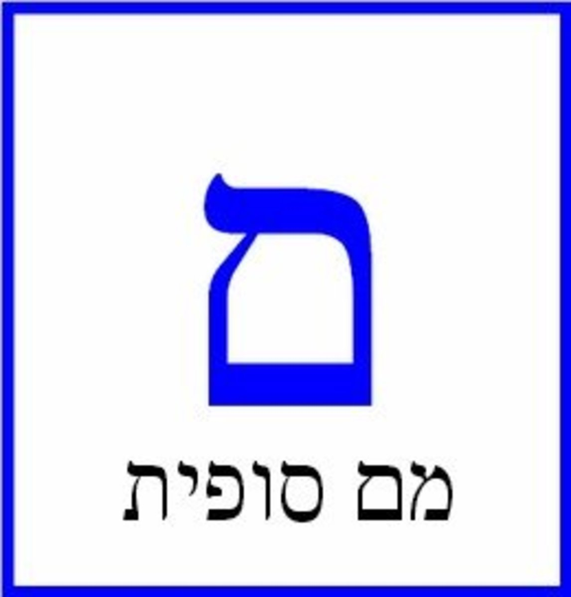 The Hebrew Letter Mem Sofit – מם סופית