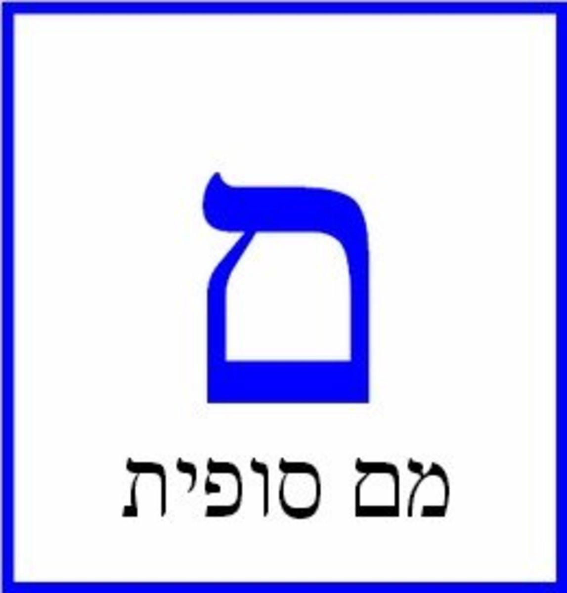 The Hebrew Letter Mem Sofit – מם סופית