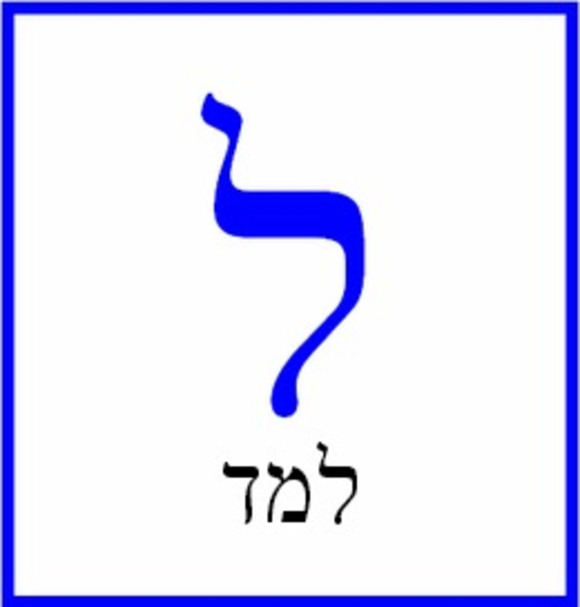 The Hebrew Letter Lamed – למד
