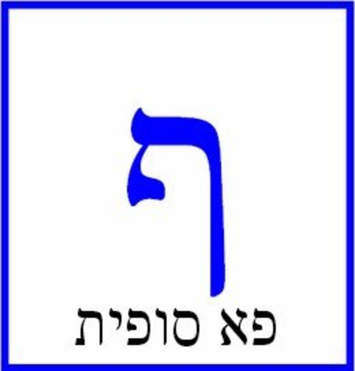 The Hebrew Letter Fey Sofit – פא סופית