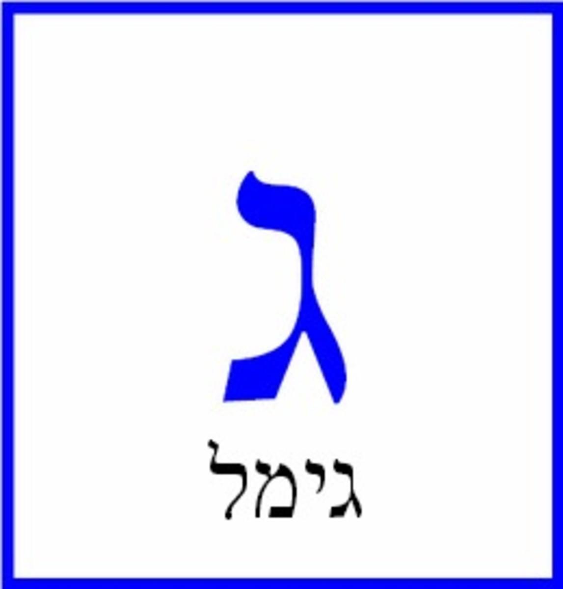 The Hebrew Letter Gimel – גימל