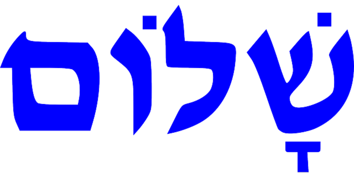 Word Shalom in Hebrew with Vowels