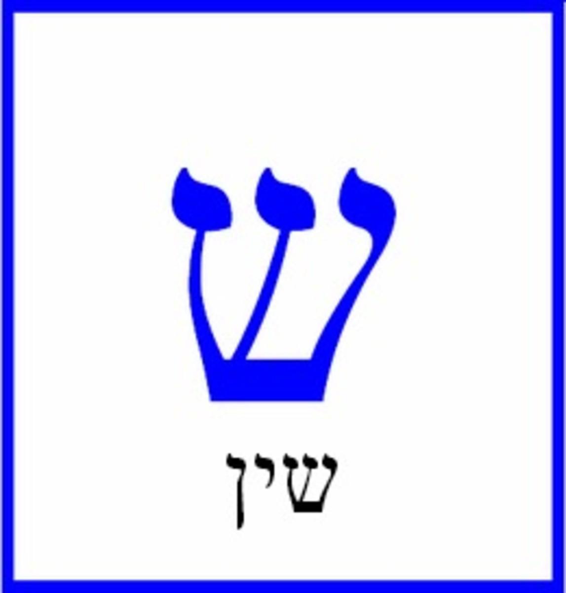 Hebrew Letter Shin or Sin – שין