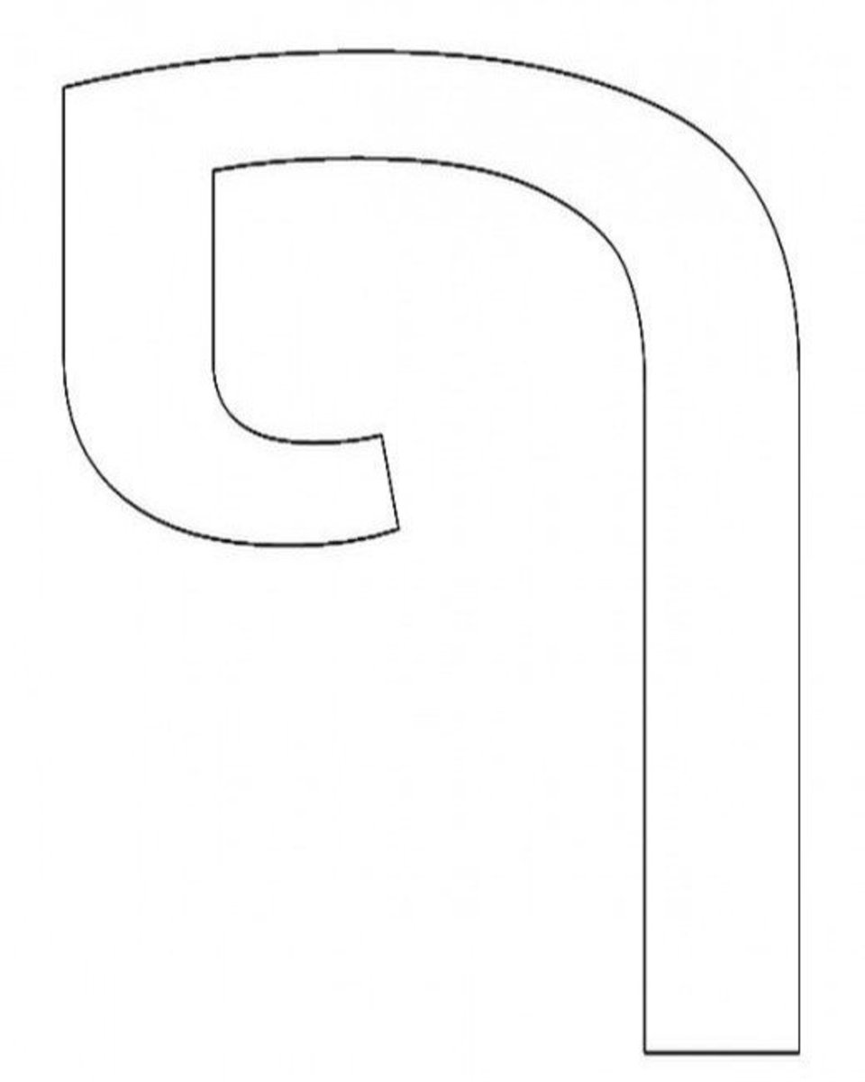 Hebrew Letter Fey Sofit Coloring Page - דף צביעה אוֹת פא סופית