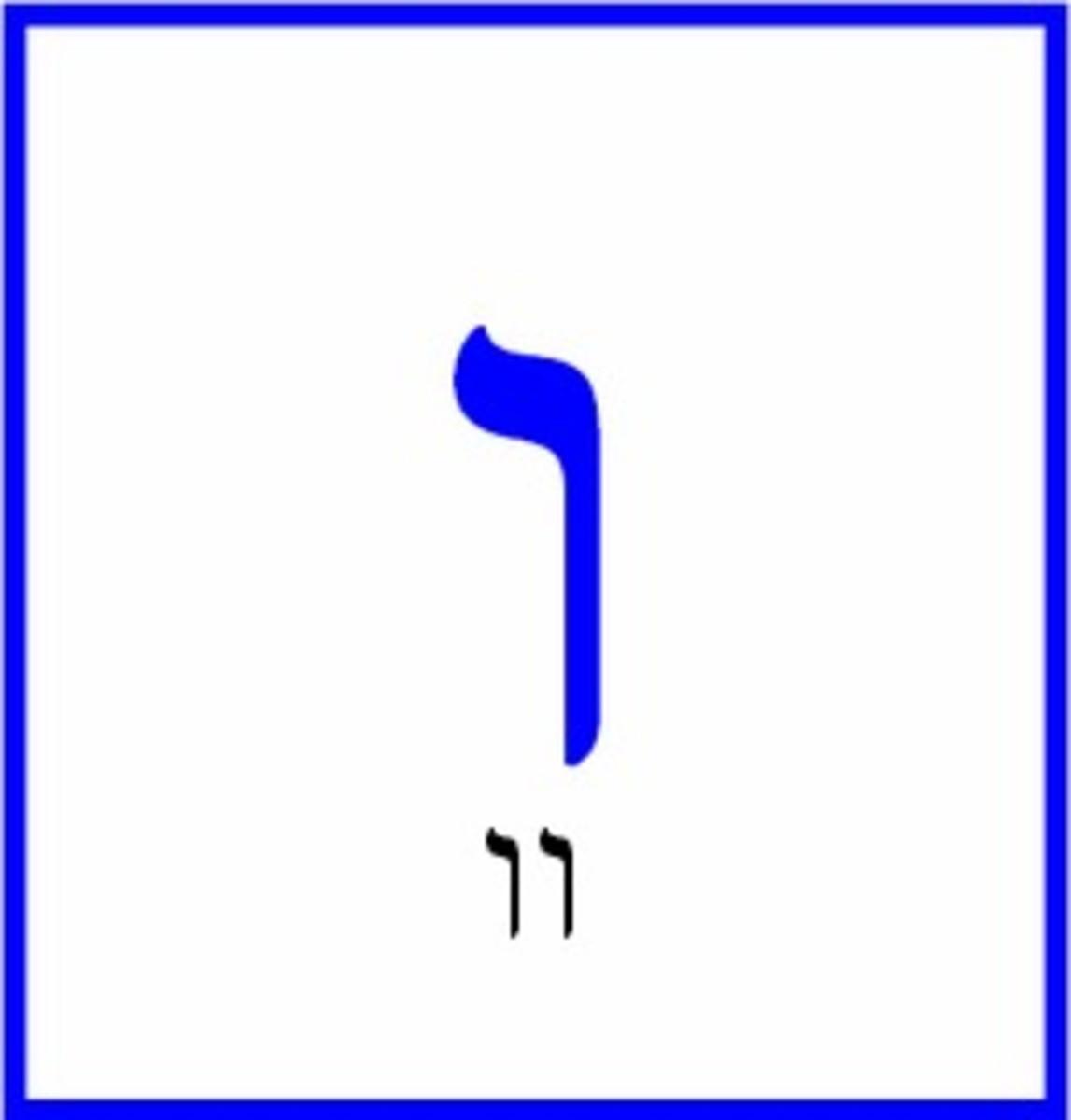 The Hebrew Letter Vav – וו
