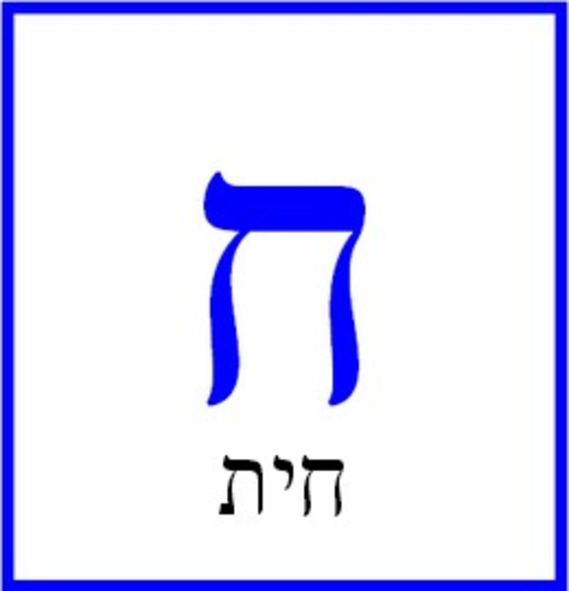 The Hebrew Letter Chet – חית