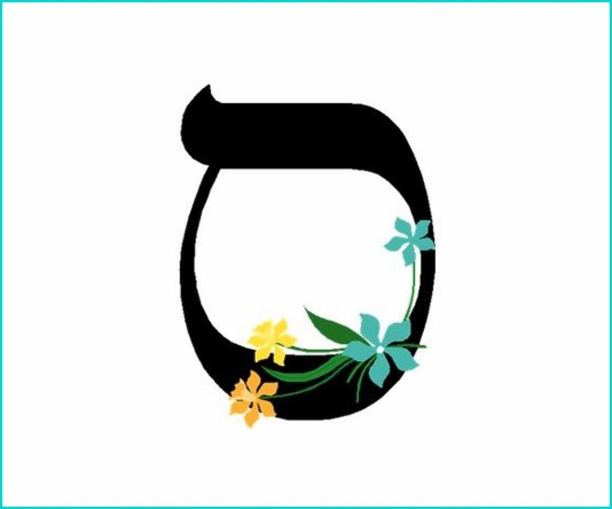 Hebrew Alphabet Letter Samekh – האלפבית אוֹת סמך