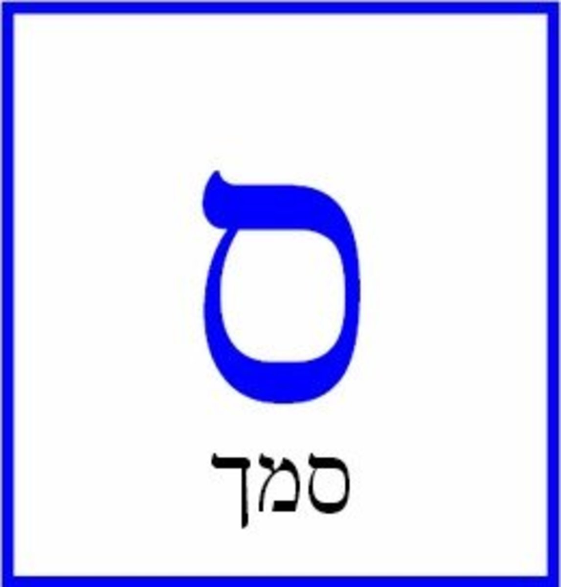 Hebrew Letter Samekh – סמך