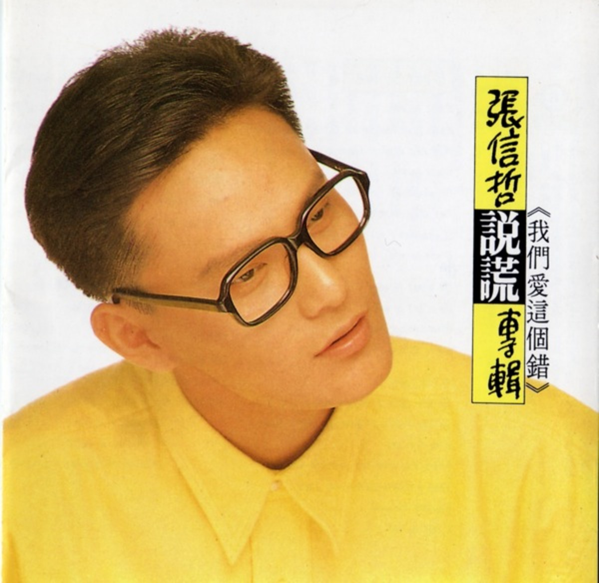 jeff-chang-s-discography