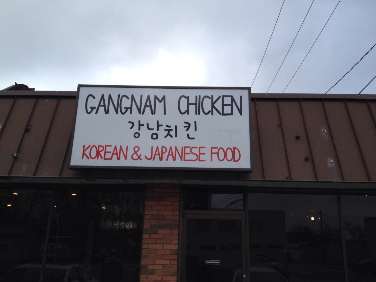 Gangnam Chicken, 112 Catalpa Dr, Royal Oak, MI