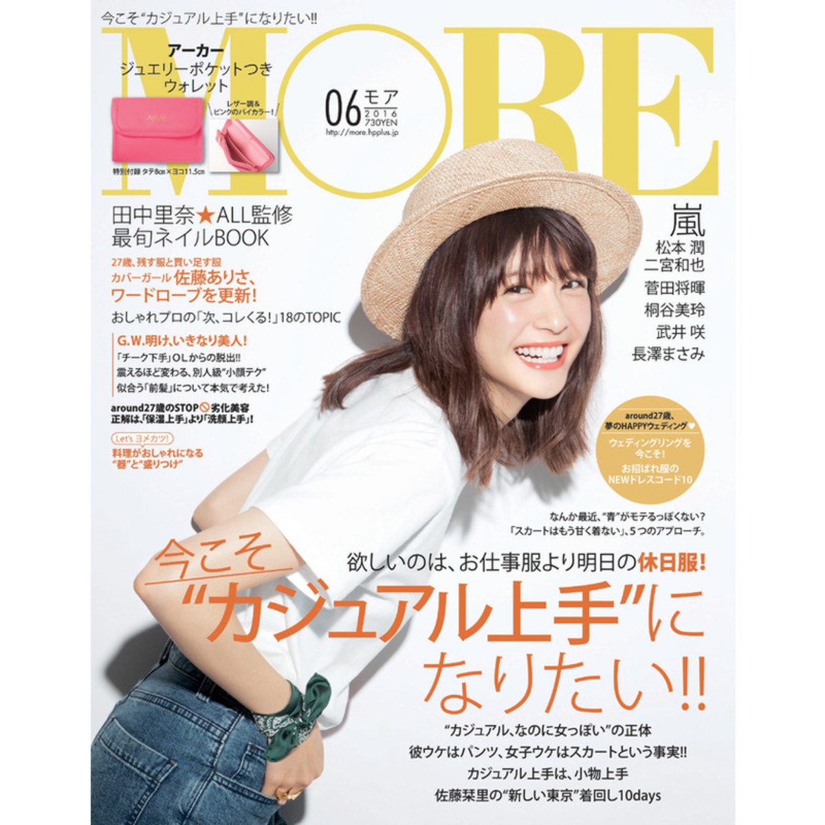 10 Popular Japanese Fashion Magazines For Women  Hubpages-8788