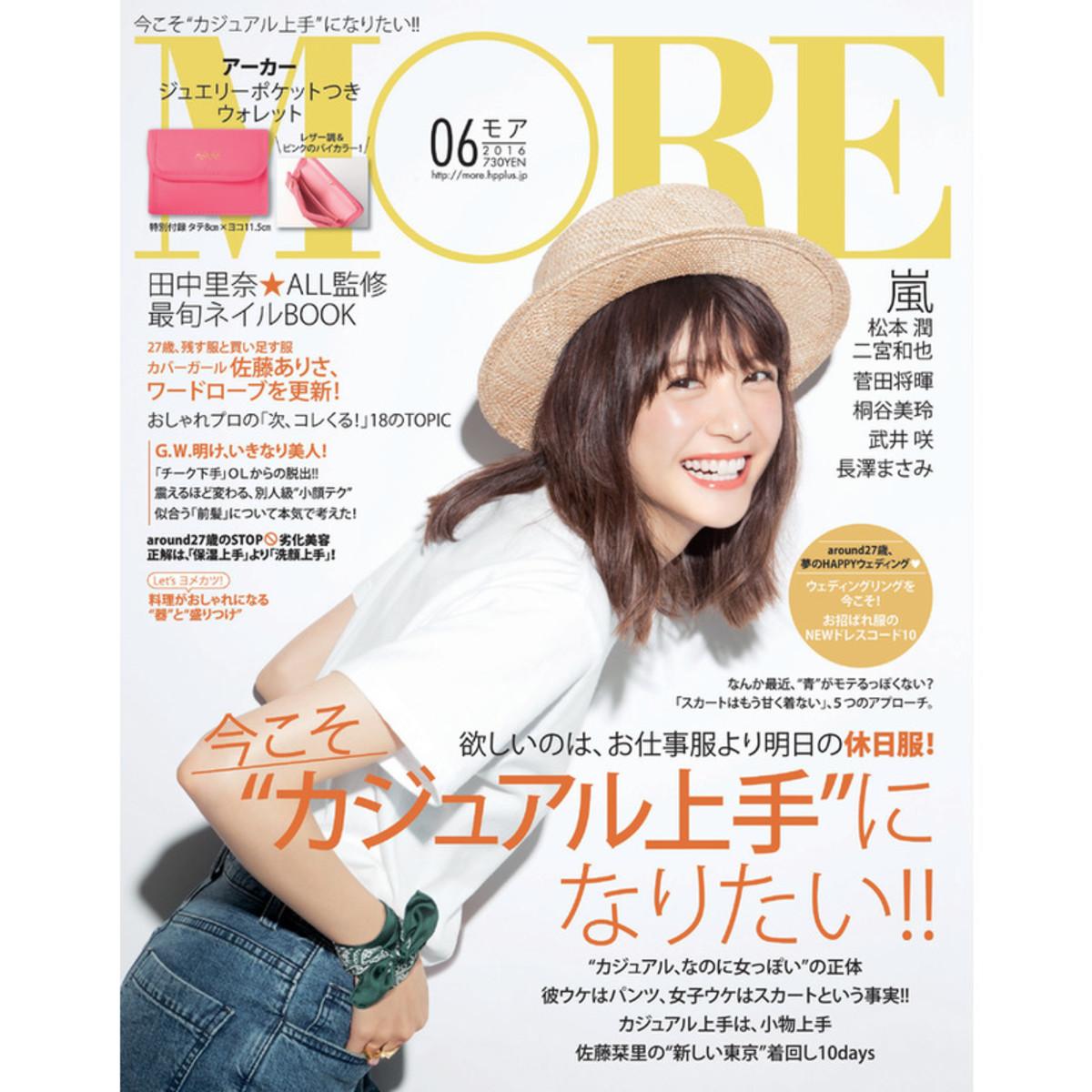 10 Popular Japanese Fashion Magazines For Women  Hubpages-8788