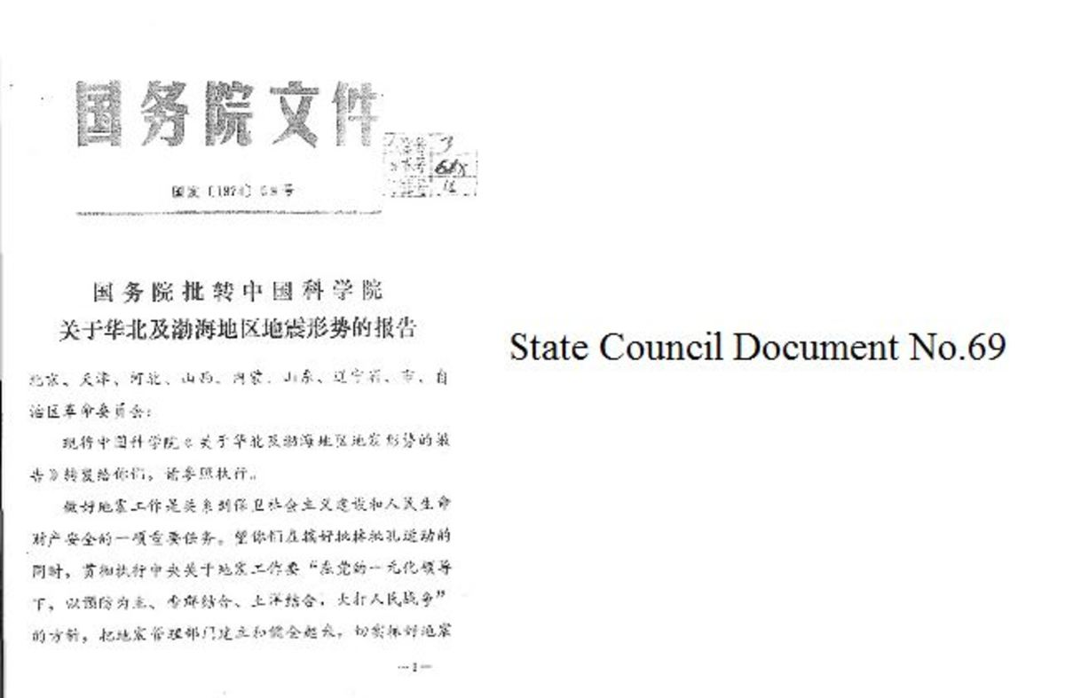 State Council Document No. 69 (In Chinese)
