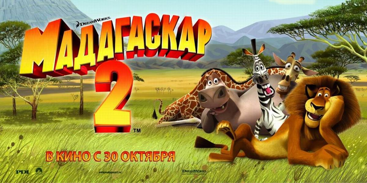 Madagascar 2 (2008) Russian poster