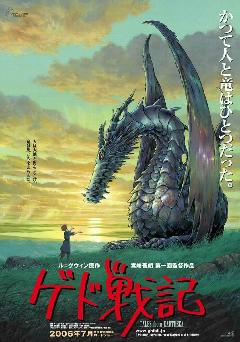 Tales from Earthsea (2006) Japanese poster