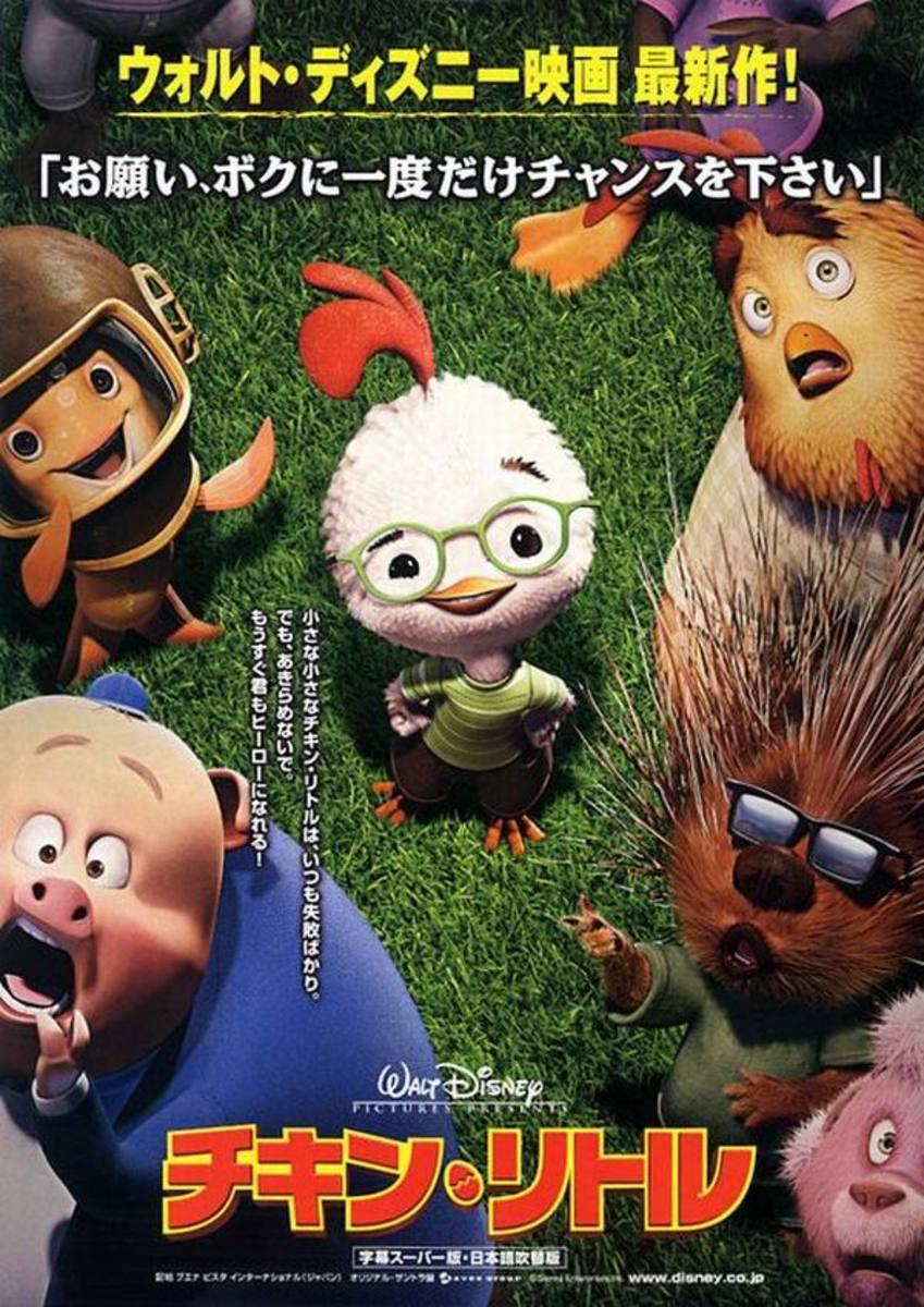 Chicken Little (2005) Japanese poster