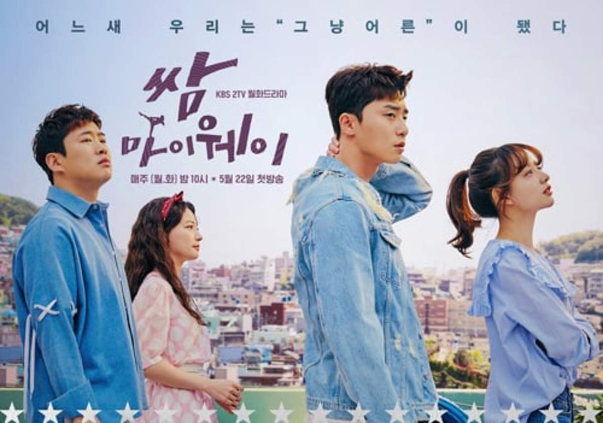Fight For My Way Korean Drama 2017
